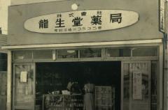 歴史 | 龍生堂を知る | クスリ...